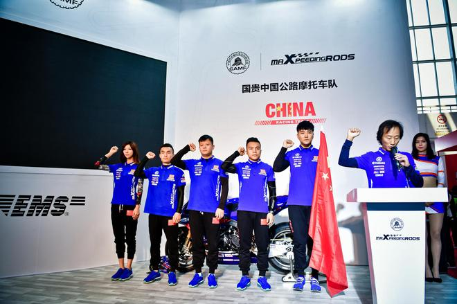 中汽摩联 授权国贵中国公路摩托车队成立仪式