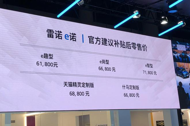 2019成都车展:雷诺e诺上市/科雷缤亮相
