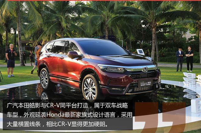 紧凑型SUV市场搅局者 广汽本田皓影上市前瞻