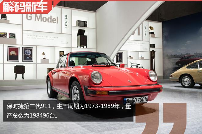 经典与现代的完美结合 解码保时捷全新一代911