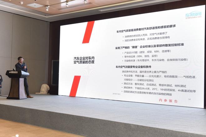 车质网董事长助理刘先林解读《车内空气质量问题分析报告》