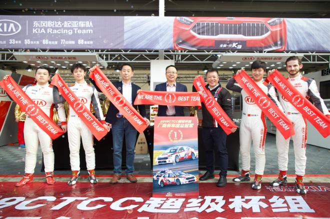 五年四冠 东风悦达起亚卫冕2019CTCC超级杯组年度总冠军