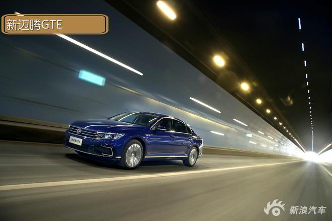 智慧科技 聚变而来 试驾一汽-大众新迈腾/新迈腾GTE