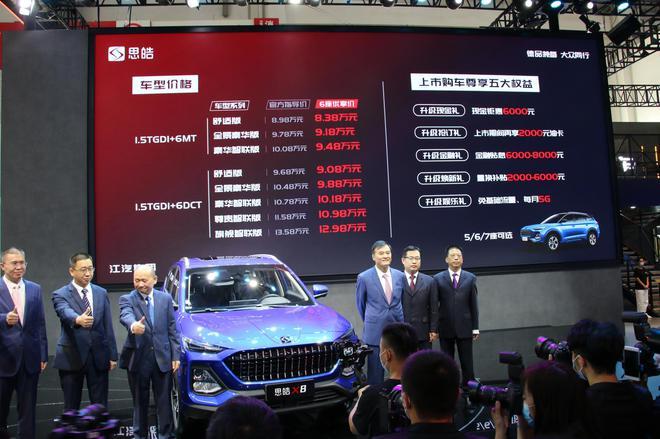 2020北京车展:换新车标 江淮思皓X8上市 售价8.98-13.58万元