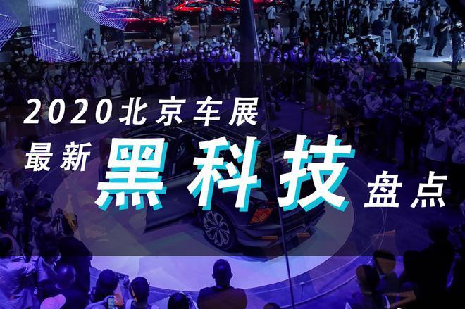 不仅有新车还有新技术 2020北京车展黑科技盘点