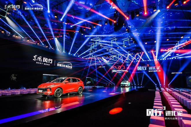 型色先锋风行T5 EVO震撼亮相 新风行品牌之夜演绎时尚盛宴