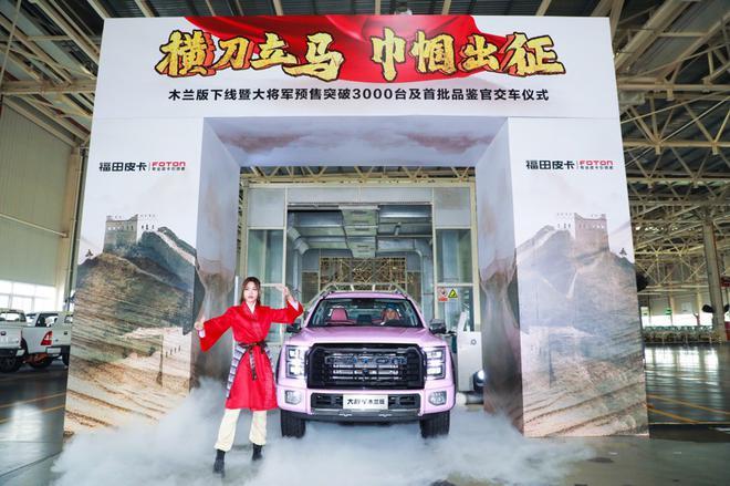 福田皮卡大将军预售超3000台 首款女性专属木兰版下线