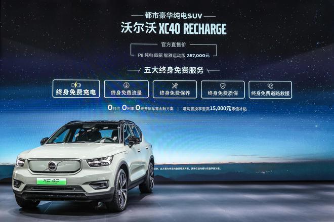 2020广州车展:综合补贴后售价35.7万元 沃尔沃XC40 RECHARGE正式上市