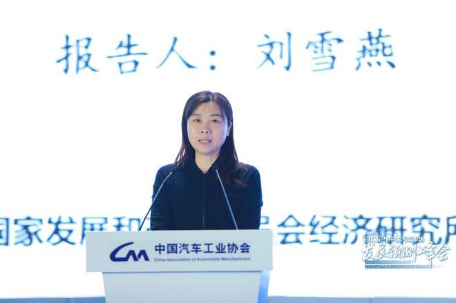 国家发展和改革委员会经济研究所宏观经济形势室主任 刘雪燕