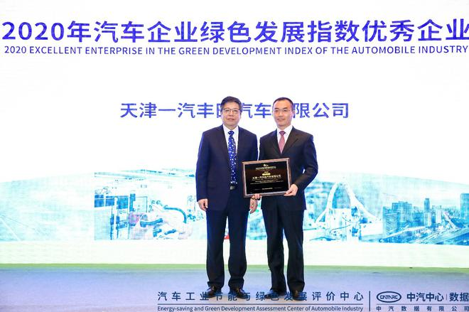 2020年汽车企业绿色发展指数(GDI)在京发布