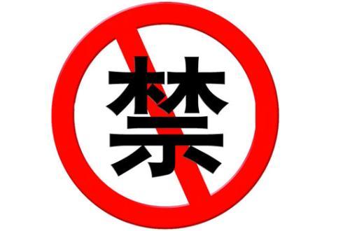 安徽淮北:即日起 湖北牌照车辆禁止入境