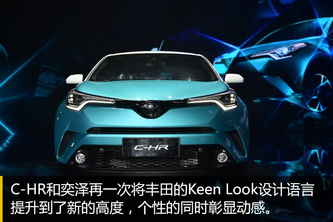 只看颜值你就小瞧它了!丰田C-HR/奕泽IZOA车型解读