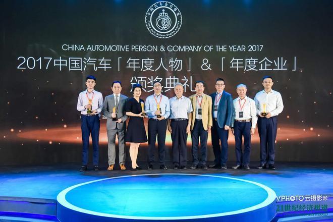 2017中国汽车年度人物颁奖环节