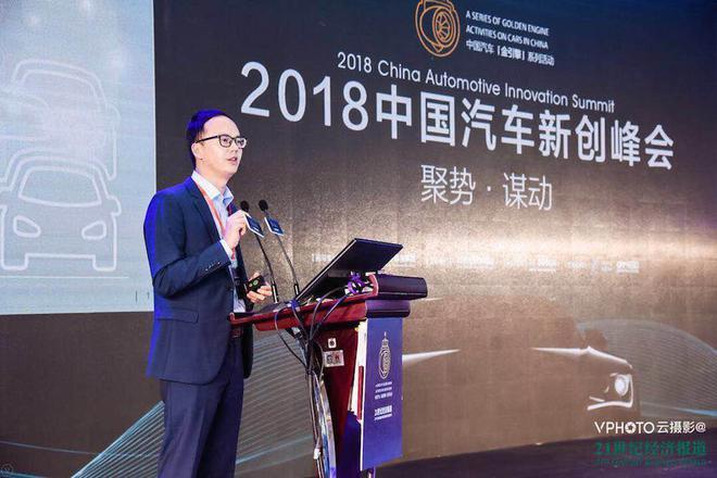 罗兰贝格全球合伙人兼大中华区副总裁郑赟发布《新趋势下车企未来竞争力报告》