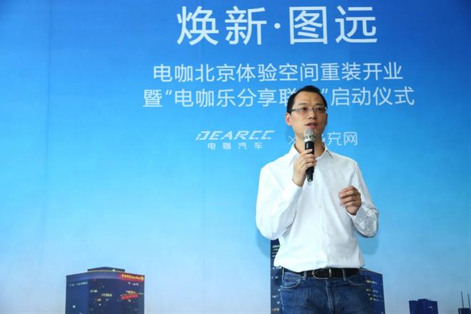 """咖汽车董事、首席营销官向东平先生启动""""电咖乐分享联盟""""计划"""