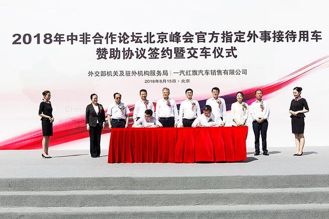红旗荣膺2018中非合作论坛北京峰会官方指定用车