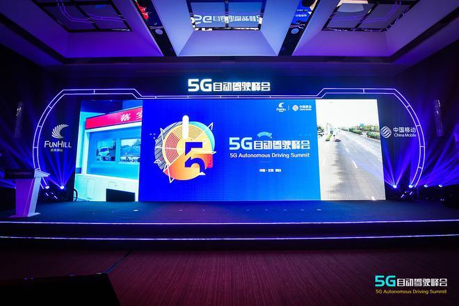 5G自动驾驶峰会房山启幕 开启车联网新篇章