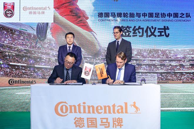 德国马牌轮胎与中国足协中国之队签约仪式 (1)