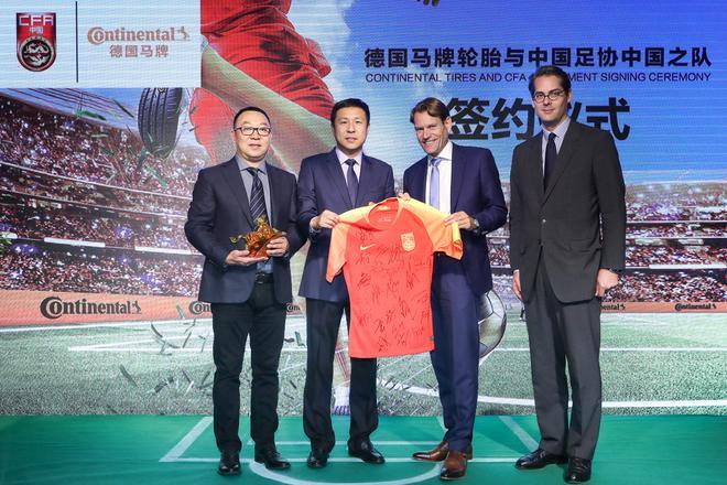 德国马牌轮胎与中国足协中国之队签约仪式