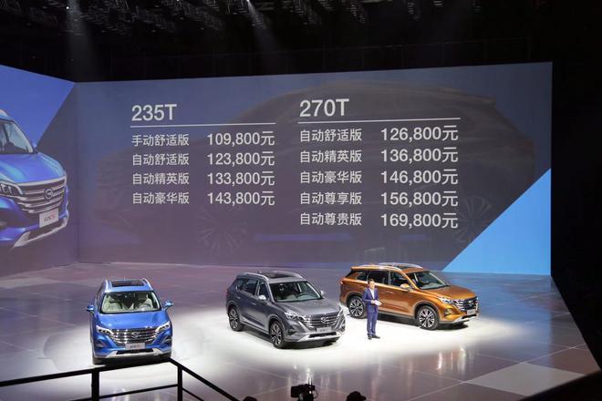 传祺全新GS5上市 售价10.98-16.98万元