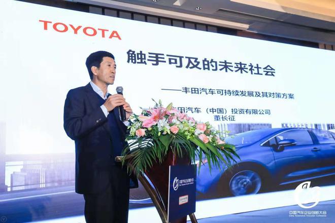丰田汽车(中国)投资有限公司执行副总经理董长征