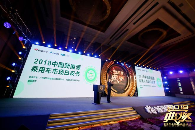 田伟东:微博是新能源汽车二次传播的主要阵地
