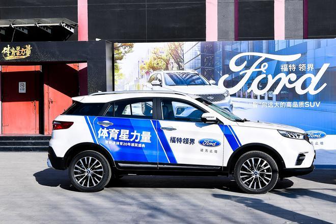 福特领界正式上市 售价10.98-16.78万元
