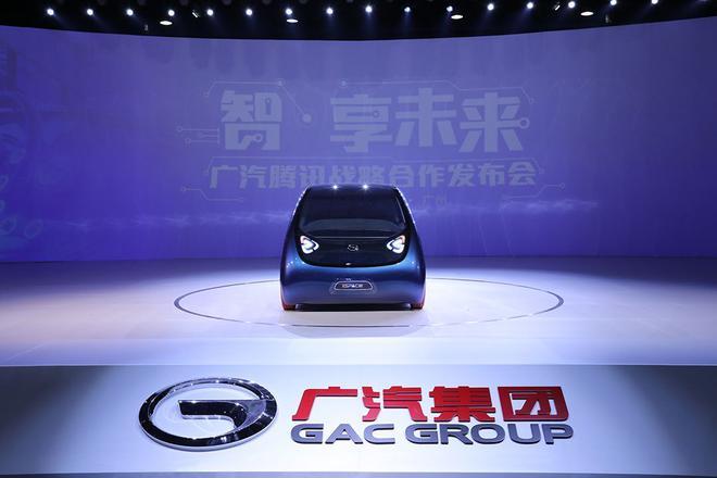 广汽集团拟与腾讯等共同设立移动出行项目平台公司