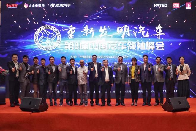 """新浪汽车独家联合主办 第八届""""中国汽车领袖峰会""""正式召开"""