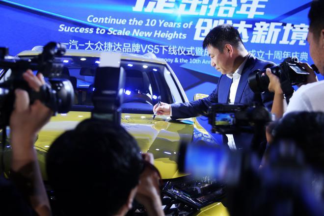 一汽-大众汽车有限公司董事、总经理 刘亦功先生 在捷达品牌首款车型VS5上签名留念