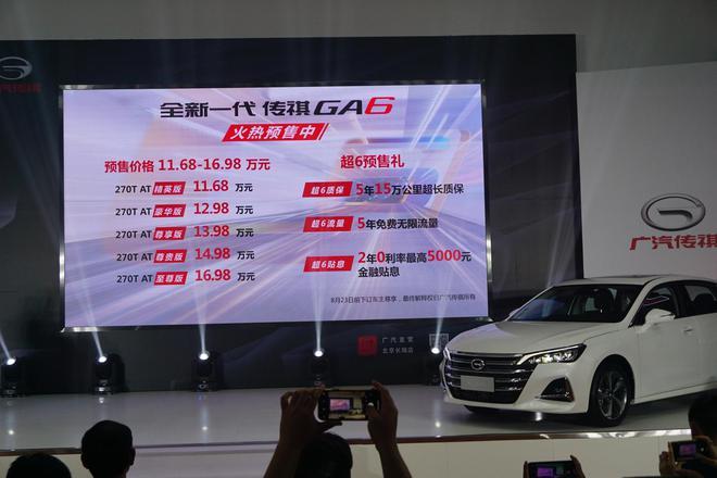 11.68-16.98万元 全新传祺GA6启动预售