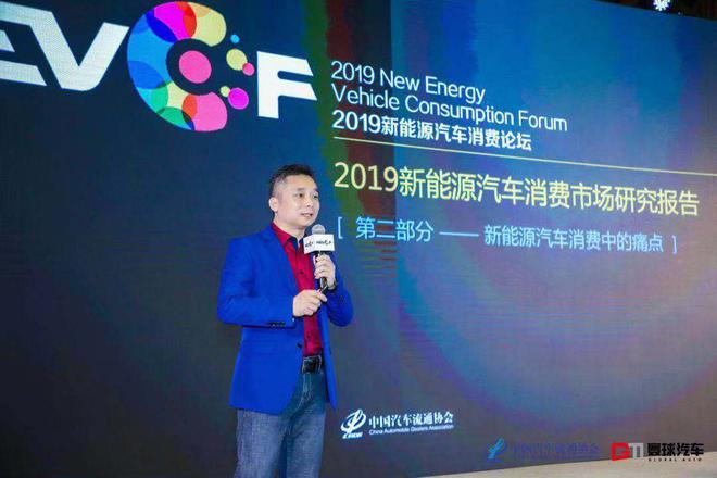 中国汽车流通协会新能源汽车市场研究中心秘书长王勇