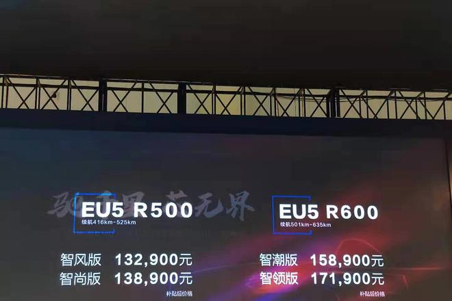 2019成都车展:北汽新能源新款EU5上市