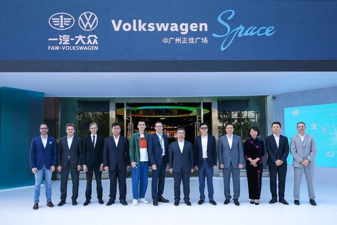 广州数字化品牌零售中心及一汽大众超级APP正式揭幕