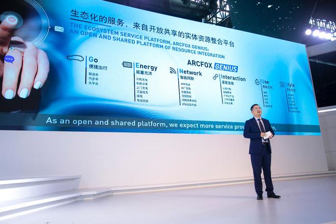 北汽新能源营销公司副总经理、ARCFOX事业部总经理俞晨发布无界生态