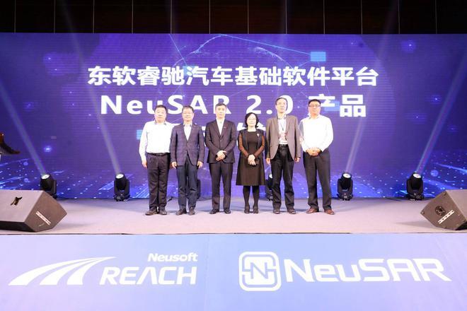 东软睿驰汽车基础软件平台产品NeuSAR2.0正式发布