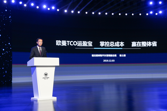 福田汽车举办中国商用车创新大会 全新中卡品牌欧航正式发布