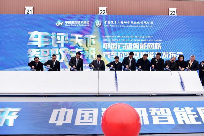 中国汽研智能网联汽车试验基地落