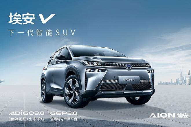 广汽新能源Aion V(埃安V)现已开启预售