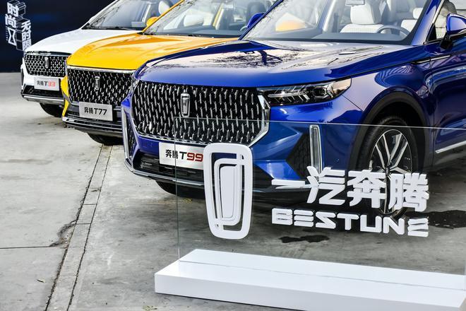 一汽奔腾B²-Concept概念车长春车展亮相