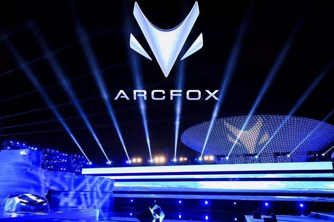 热浪|北汽蓝谷拟定增募资不超55亿元 用于ARCFOX高端车型开发等项目