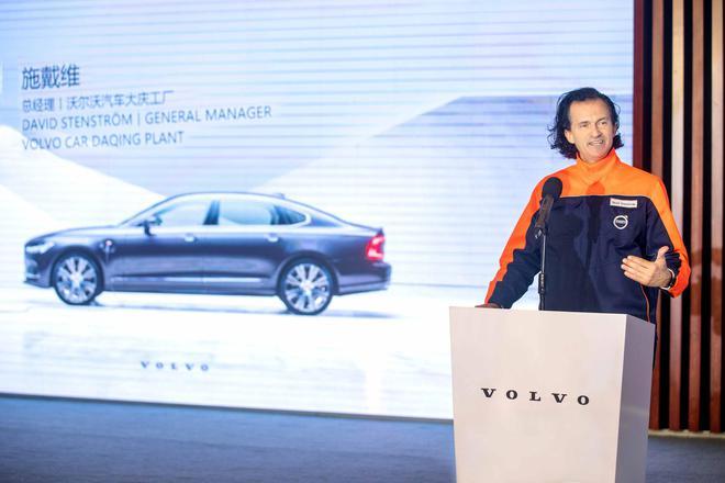 中国制造 全球品质 沃尔沃大庆工厂第20万辆整车正式下线