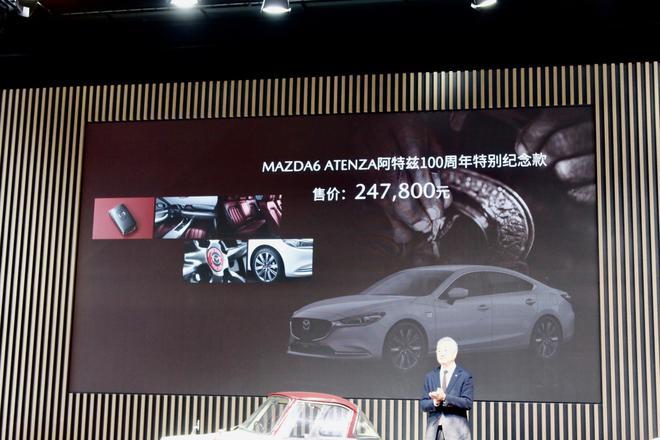 2020北京车展:马自达两款百周年纪念版车型上市