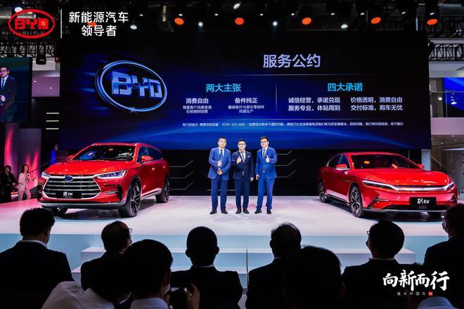 2020北京车展:从服务出发 比亚迪正式发布《服务公约》