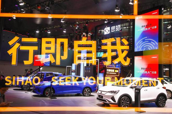 2020广州车展:思皓新能源开启新零售模式,2025年前推出10款新车