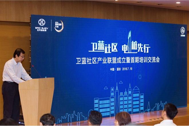 北汽新能源卫蓝社区产业联盟 电桩进社区