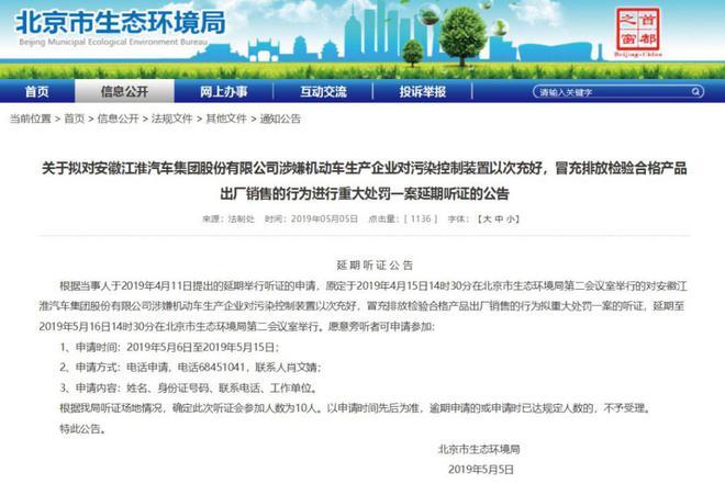凌然:对江淮汽车排放造假处罚不应走过场