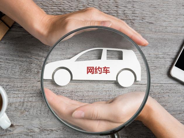 绕路和乱收费成网约车通病 南京拟出台相关管理规范