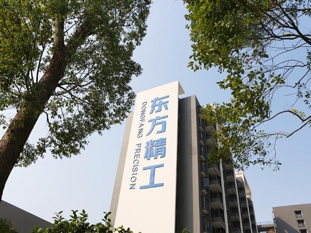 """东方精工要求履约""""对赌""""协议 福田汽车回怼:证据何在?"""