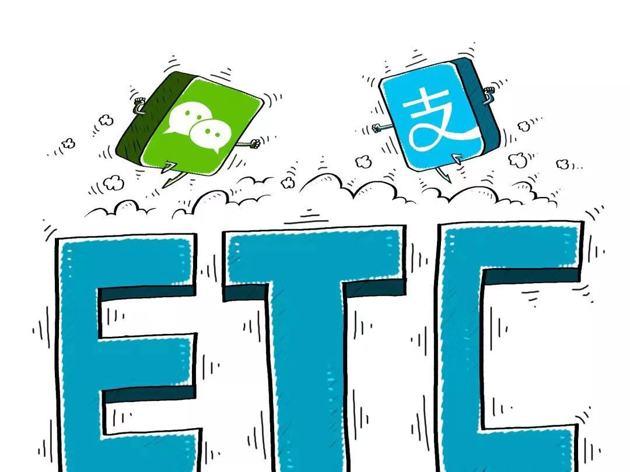 ETC营销大战背后 你应该知道这些